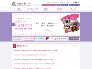 Otsuma Women's University's Website Screenshot