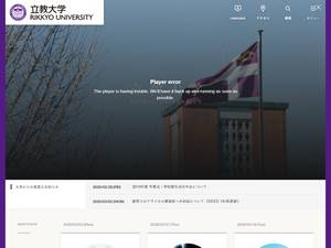 Rikkyo University's Website Screenshot