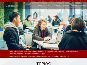 Ritsumeikan University's Website Screenshot