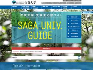Saga University's Website Screenshot