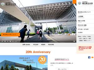 Saitama Prefectural University's Website Screenshot