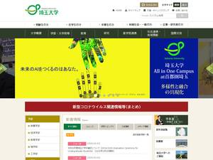 Saitama University's Website Screenshot