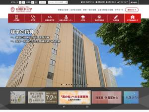 Sapporo Medical University's Website Screenshot