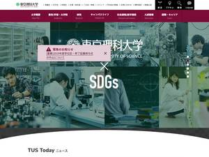 Tokyo University of Science Screenshot