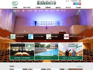 Seinan Gakuin University's Website Screenshot