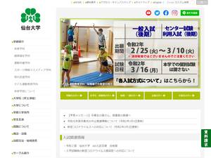 Sendai University's Website Screenshot