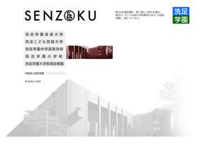Senzoku Gakuen College of Music Screenshot