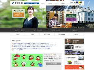 Shiga University's Website Screenshot