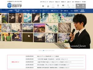 Shikoku University's Website Screenshot