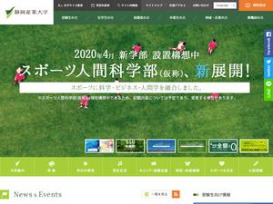 静岡産業大学's Website Screenshot