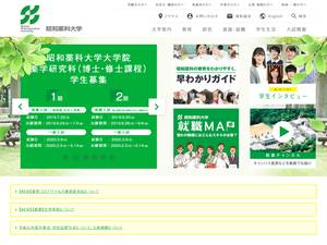 Showa Pharmaceutical University Screenshot