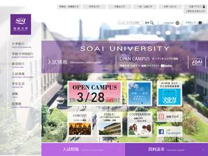 Soai University Screenshot
