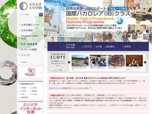 Tamagawa University Screenshot