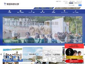 Teikyo University of Science and Technology's Website Screenshot