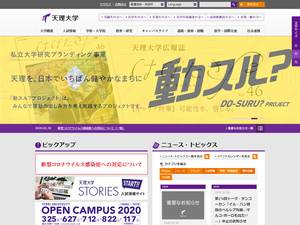 Tenri University Screenshot