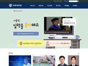 Ajou University's Website Screenshot