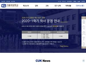 The Catholic University of Korea's Website Screenshot