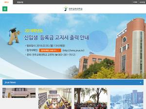 Jeonju National University of Education's Website Screenshot