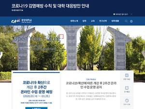 Chung-Ang University's Website Screenshot