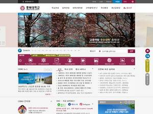 Chungbuk National University's Website Screenshot