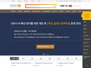 Dongguk University's Website Screenshot