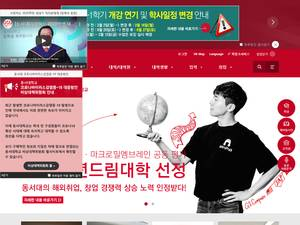 Dongseo University's Website Screenshot