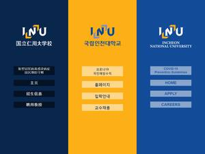 University of Incheon's Website Screenshot