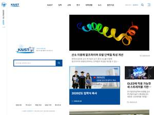 KAIST's Website Screenshot