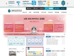 Catholic Kwandong University's Website Screenshot