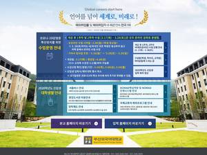 Busan University of Foreign Studies's Website Screenshot