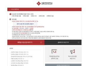 Seoul Women's University's Website Screenshot