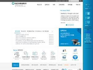 Daegu National University of Education's Website Screenshot