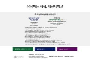 Daejeon University's Website Screenshot