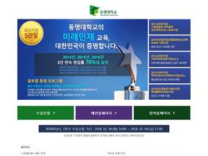 Tongmyung University's Website Screenshot