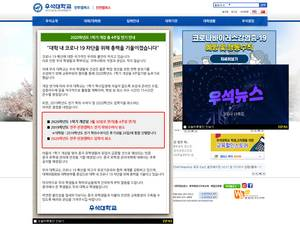 Woosuk University Screenshot