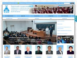 Kyrgyz State University of Construction, Transportation and Architecture's Website Screenshot