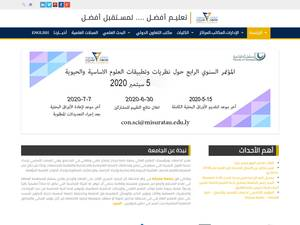 Misurata University Screenshot
