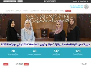 The Islamic University of Gaza Screenshot