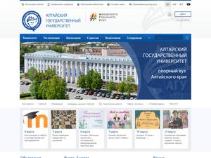 Altai State University's Website Screenshot