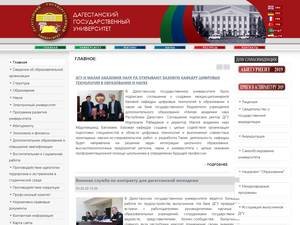 Dagestan State University's Website Screenshot