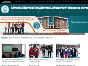 East Siberia State University of Technology and Management's Website Screenshot