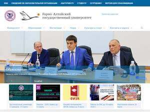 Gorno-Altaisk State University's Website Screenshot