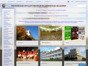 Ивановская государственная медицинская академия's Website Screenshot