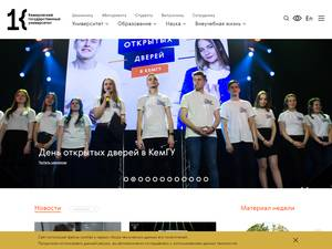 Kemerovo State University's Website Screenshot