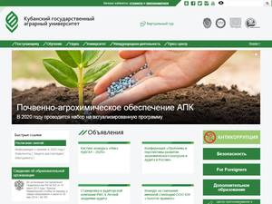 Kuban State Agricultural University's Website Screenshot