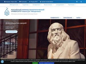 Mendeleev University of Chemical Technology of Russia's Website Screenshot