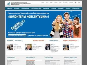 Ogarev Mordovia State University's Website Screenshot