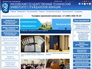 Moscow State Technical University of Civil Aviation's Website Screenshot