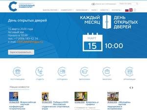 Moscow State University of Civil Engineering's Website Screenshot