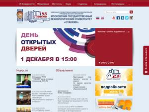 "Moscow State Technological University ""Stankin""'s Website Screenshot"